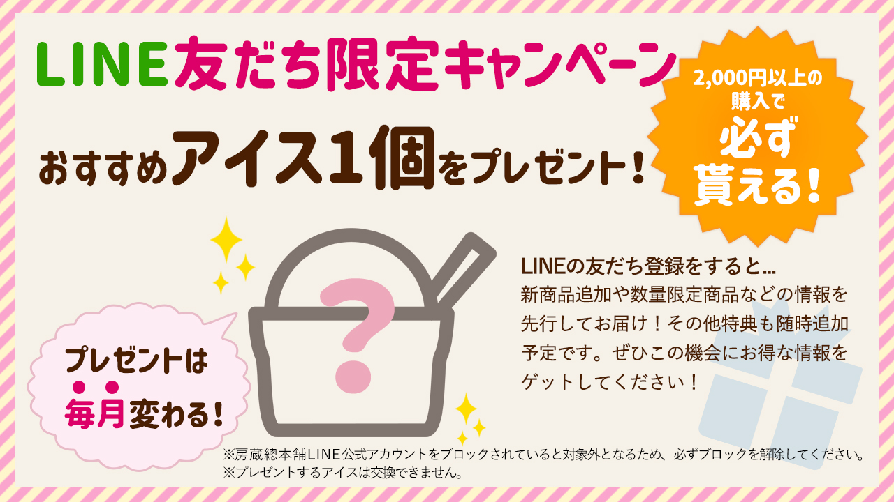 line友だち限定プレゼント
